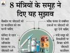 कोविड से राहत देने वाले सामान पर 5% जीएसटी लगे, वैक्सीन पर टैक्स की दर काउंसिल को तय करनी चाहिए|बिजनेस,Business - Dainik Bhaskar