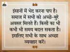 हमें हर इंसान का मान-सम्मान करना चाहिए, किसी से भी घृणा न करें|धर्म,Dharm - Dainik Bhaskar