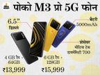 इसमें 33 हजार वाले रियलमी V13 5G जैसा प्रोसेसर मिलेगा, लेकिन कीमत कम है|टेक & ऑटो,Tech & Auto - Money Bhaskar