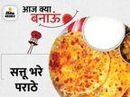 सत्तू भरे पराठे बनाने की आसान रेसिपी, गर्मागर्म पराठों को चटनी, दही या सब्जी के साथ सर्व करें|लाइफस्टाइल,Lifestyle - Dainik Bhaskar