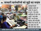 परिवार में कोई कोरोना पॉजिटिव तो 15 दिन की स्पेशल लीव मिलेगी, खुद के संक्रमित होने पर 20 दिन की छुट्टी|देश,National - Dainik Bhaskar