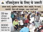 बैरागढ़ में आधा घंटे देरी से शुरू हुआ टीकाकरण, कई जगह दूसरा डोज लगवाने पहुंचने लोगों को लौटाया, ओल्ड मार्केट में एक दिन पहले ही ग्राहकी शुरू|भोपाल,Bhopal - Dainik Bhaskar