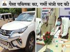 आबकारी मंत्री कवासी लखमा और दो नेताओं की खाली गाड़ियों में 2 घंटे चलता रहा AC, ड्राइवर बोला- गर्मी बहुत है, साहब को गाड़ी ठंडी चाहिए छत्तीसगढ़,Chhattisgarh - Dainik Bhaskar
