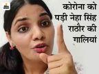 बिहार की लोक गायिका ने कोरोना को शादी और मजाक के रिश्ते से जोड़ा, प्रवासियों का दर्द भी गीत में डाला|बिहार,Bihar - Dainik Bhaskar