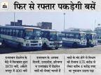 रोडवेज और प्राइवेट बसें चलेंगी, आधे यात्री ही बिठा सकेंगे; यात्रियों के मास्क नहीं होने पर चालान कटेंगे, रोडवेज में ऑनलाइन बुकिंग शुरू|राजस्थान,Rajasthan - Dainik Bhaskar