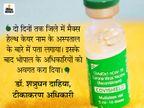 हेल्थ विभाग ने स्वास्थ्य मंत्रालय को भेजी सूचना; सीरम से अब तक नहीं मिल पाई कोई जानकारी|जबलपुर,Jabalpur - Dainik Bhaskar