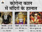 मई में जब दूसरी लहर पीक पर थी तब तिरुपति को रोज 30 लाख दान मिला, शिर्डी में दान 80% तक कम हुआ, वैष्णो देवी में कम पहुंचे भक्त|धर्म,Dharm - Dainik Bhaskar