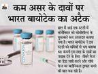 भारत बायोटेक ने कहा-वैक्सीन के चौथे फेज का ट्रायल करेंगे, ताकि दुनिया में इसके असर की असलियत सामने आए|देश,National - Dainik Bhaskar