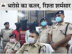 रिटायर्ड बैंक कर्मचारी को दूसरे की जमीन दिखा ठग लिए 50 लाख, रजिस्ट्री का दबाव पड़ा तो सुपारी किलर से मरवा दिया|पटना,Patna - Dainik Bhaskar