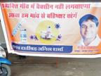 वैक्सीन नहीं लगवाई तो गांव से बहिष्कार होगा, किसी कार्यक्रम में भी नहीं बुलाया जाएगा भोपाल,Bhopal - Dainik Bhaskar