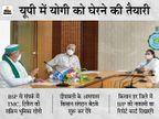 TMC संसद में सरकार को घेरेगी और किसान UP विधानसभा चुनाव में हर जिले में BJP के खिलाफ करेंगे प्रचार|देश,National - Dainik Bhaskar