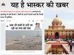 इलाहाबाद हाईकोर्ट में भास्कर की वो खबर भी पेश की जाएगी, जिसमें श्रृंगवेरपुर में 1 KM के दायरे में दफन शवों का जिक्र था प्रयागराज,Prayagraj - Dainik Bhaskar