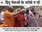 नरसिम्हानंद बोले- मुस्लिमों की बढ़ती जनसंख्या भारत का विनाश कर देगी, हर हिन्दू 5 बच्चे पैदा करे, सरकार का षड्यंत्र है कोरोना|उत्तरप्रदेश,Uttar Pradesh - Dainik Bhaskar
