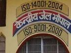 सभी कैदियों को 15 जुलाई तक कोविड-19 वैक्सीन लगाए जाना अनिवार्य; दूसरा टीका भी तय समय में लगाया जाए|मध्य प्रदेश,Madhya Pradesh - Dainik Bhaskar