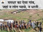 आज जेठ की अमावस, तपती गर्मी में हर घर से महिला-बड़े और बच्चे पहुंचे श्रमदान करने, हर साल उत्सव की तरह करते हैं तालाब की खुदाई|नागौर,Nagaur - Dainik Bhaskar