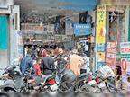 व्यापारी जल्दबाजी कहीं हानिकारक ना हो जाए -जनप्रतिनिधि उज्जैन,Ujjain - Dainik Bhaskar