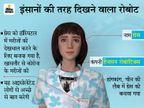 ग्रेस नाम का रोबोट हॉस्पिटल की नर्स की तरह काम करेगा, इसमें फिट थर्मल कैमरा मरीज का टेम्परेचर बताएगा|टेक & ऑटो,Tech & Auto - Money Bhaskar