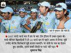 भारतीय ऑलराउंडर ने कहा- उम्मीद थी कि 2007 टी-20 वर्ल्ड कप के लिए मुझे कप्तान बनाया जाएगा, पर धोनी को जिम्मेदारी मिली|क्रिकेट,Cricket - Dainik Bhaskar