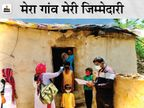 उदयपुर के एक गांव में सरकारी टीचर्स की अनूठी मुहिम, तीसरी लहर से बच्चों और उनके परिवारों को बचाने के लिए अपनी सैलरी से फंड बनाया|उदयपुर,Udaipur - Dainik Bhaskar