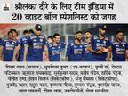 शिखर धवन को टी-20 और वनडे सीरीज की कप्तानी का जिम्मा; कोच के नाम पर अभी सस्पेंस|क्रिकेट,Cricket - Dainik Bhaskar