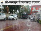 जबलपुर में देर रात तेज हवाओं के बीच जमकर बरसे बदरा, 24 घंटे में 20.8 मिमी बारिश रिकॉर्ड|जबलपुर,Jabalpur - Dainik Bhaskar