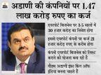 29 हजार करोड़ रुपए के IPO की तैयारी, अडाणी एयरपोर्ट होगी लिस्ट, 6 एयरपोर्ट को करती है ऑपरेट|बिजनेस,Business - Money Bhaskar
