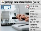 IBPS ने असिस्टेंट ऑफिसर समेत 10645 पदों पर निकाली भर्ती, 28 जून आवेदन की आखिरी तारीख|करिअर,Career - Dainik Bhaskar