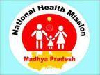स्वास्थ्य विभाग के संविदाकर्मियों को हर महीने मिलेंगे 2 से 3 हजार रुपए, 19 हजार कर्मियों को फायदा|भोपाल,Bhopal - Dainik Bhaskar