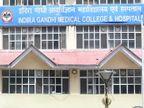 आईजीएमसी में कोरोना से दो की मौत, 46 और संक्रमित|शिमला,Shimla - Dainik Bhaskar