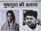 पूर्व CM और उनके सांसद बेटे को ढूंढने वाले को इनाम देने की घोषणा, BJP कार्यकर्ताओं ने मौके पर पहुंचकर पोस्टर फाड़े|कोटा,Kota - Dainik Bhaskar