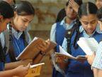 झारखंड में बच्चों को उनकी किताबों से दूर रखने वाले 6 जिला शिक्षा अधीक्षकों का वेतन रुका, सबको किताब मिलने के बाद भुगतान होगा रांची,Ranchi - Dainik Bhaskar