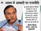 CM ने कहा- प्रवासी मुस्लिम जनसंख्या नियंत्रण करें; आबादी ऐसे ही बढ़ती रही तो एक दिन मेरे घर पर भी अतिक्रमण हो जाएगा देश,National - Dainik Bhaskar