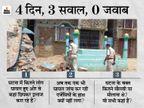 सवालों के घेरे में जांच, जब FSL की रिपोर्ट नहीं आई तो फिर DM और SP ने कैसे कह दिया कि देसी बम फट था?|बिहार,Bihar - Dainik Bhaskar