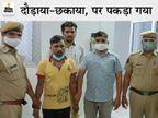 पुलिस को छकाने की कोशिश में शहर की गलियों से चौराहों तक भागता फिरा, पेड़ की आड़ में छिपते ही स्पेशल दस्ते ने दबोचा|कोटा,Kota - Dainik Bhaskar