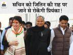 सचिन पायलट की प्रियंका गांधी से फोन पर बात हुई, आज दिल्ली जाएंगे; पिछली बार भी प्रियंका ने ही मनाया था|जयपुर,Jaipur - Dainik Bhaskar