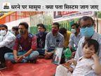 पिता की माैत के 22 दिन बाद भी मासूम अनवी राेज वीडियाे काॅल कर पूछ रही, कब आएंगे पापा, फिर छलक जाते हैं आंखों से आंसू|अलवर,Alwar - Dainik Bhaskar