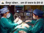 बिहार का पहला अस्पताल, जिसने 20 दिनों में 100 मरीजों का ऑपरेशन कर बचाई जान, AIIMS में भी हुई 70 सर्जरी बिहार,Bihar - Dainik Bhaskar