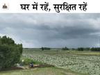 बिहार में 13 जून तक आएगा मानसून, दक्षिण पश्चिम में स्थिति बनी, 16 जिलों में वज्रपात के साथ भारी बारिश के आसार|बिहार,Bihar - Dainik Bhaskar