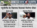 हरभजन बोले- टीम इंडिया को 3 पेस बॉलर के साथ WTC फाइनल में उतरना चाहिए; ईशांत की जगह सिराज बेहतर ऑप्शन|क्रिकेट,Cricket - Dainik Bhaskar