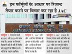 पिछले साल हुए 9वीं और 11वीं बोर्ड के परिणाम के आधार पर जारी हो सकता है रिजल्ट, जैक के अधिकारी ने कहा- फिलहाल कुछ भी तय नहीं|रांची,Ranchi - Dainik Bhaskar