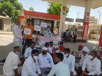 नागौर में पेट्रोल पम्प के बाहर कांग्रेस कार्यकर्ताओं ने किया विरोध-प्रदर्शन, हाथों में तख्तियां लेकर दिया धरना; केंद्र सरकार के खिलफ हुई नारेबाजी|नागौर,Nagaur - Dainik Bhaskar