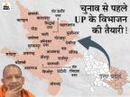 योगी और दिल्ली के बीच तनातनी का बड़ा कारण अलग पूर्वांचल! विधानसभा चुनाव से पहले अलग राज्य की अटकलें देश,National - Dainik Bhaskar