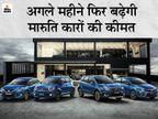 6 महीने में तीसरी बार बढ़ेंगी कीमतें, तीन महीने पहले अलग-अलग मॉडल पर 34 हजार रुपए की हुई थी बढ़ोतरी|टेक & ऑटो,Tech & Auto - Money Bhaskar