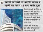 भारतीय शेयर बाजार में पहली बार 609 अरब डॉलर का निवेश, बैंकिंग और फाइनेंशियल सर्विसेस पसंदीदा सेक्टर बिजनेस,Business - Money Bhaskar
