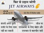 NCLT ने कंपनी के नए मालिक के रिवाइवल प्लान को मंजूरी दी, 6 महीने बाद एयरलाइन को मिलेगा स्लॉट|बिजनेस,Business - Money Bhaskar