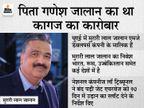 बचपन में अपर बाजार की गलियों में कागज का हवाई जहाज उड़ाने वाले रांची के मुरारी लाल जेट एयरवेज को देंगे पंख बिजनेस,Business - Money Bhaskar