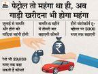 जुलाई से फिर महंगी हो जाएंगी कार और टू-व्हीलर, मारुति के साथ रेनो भी बढ़ा सकती है कीमतें; 3 वजह से कीमतों में हो रहा इजाफा टेक & ऑटो,Tech & Auto - Money Bhaskar