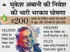 रिलायंस इंडस्ट्रीज का मार्केट कैप 30 हजार करोड़ घटा, 2 साल बाद भी अंबानी का अरामको डील पर पुराना ही वादा बिजनेस,Business - Money Bhaskar