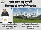 ग्रीन एनर्जी बिजनेस में गौतम अडाणी और एलन मस्क को टक्कर देंगे अंबानी, करेंगे 75 हजार करोड़ रुपए का निवेश|बिजनेस,Business - Money Bhaskar