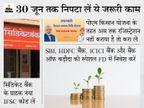 30 जून तक निपटा लें PM किसान योजना में रजिस्ट्रेशन और स्पेशल FD में निवेश करने जैसे ये 3 जरूरी काम, नहीं तो उठाना पड़ सकता है नुकसान|बिजनेस,Business - Money Bhaskar